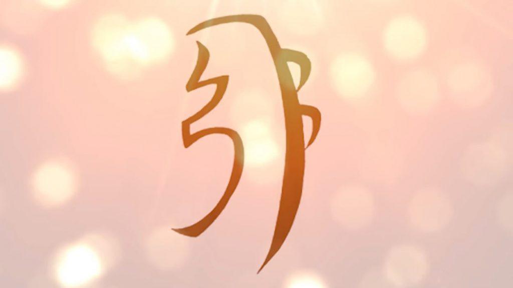 Sei He Ki simbolizează armonia și are proprietăți în purificare, în vindecarea mentală și emoțională © YouTube/Reiki Guide