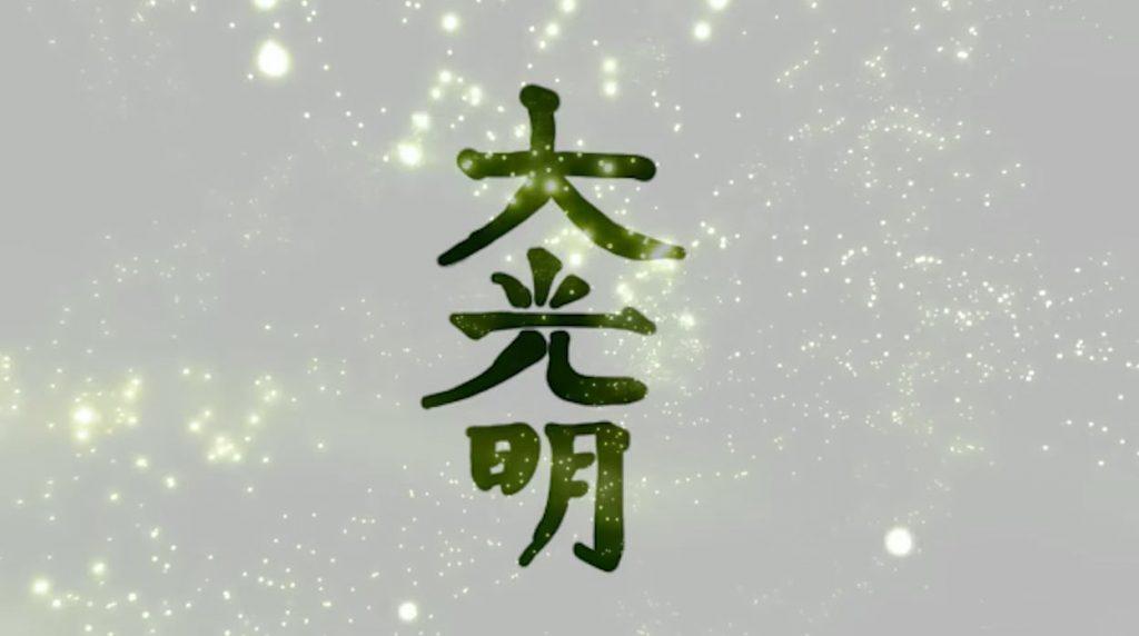 Dai Ko Myo, simbolul maestrului, semnifică tot ce e Reiki. Are capacitatea de a conduce către iluminare și este întrebuințat de maeștrii Reiki doar atunci când ajung cu adevărat pe aceeași lungime de undă cu cei pe care îi inițiază © YouTube/Reiki Guide
